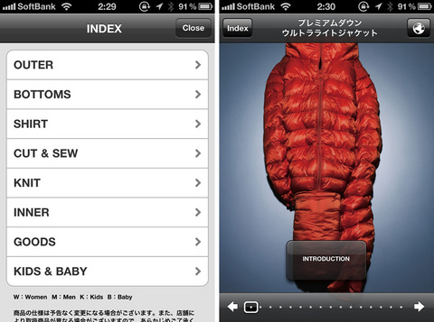 uniqlo_catalog_app2.jpg